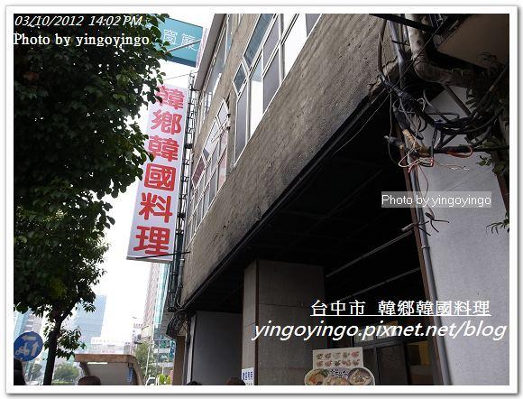 台中市_韓鄉韓國料理20120310_R0060125