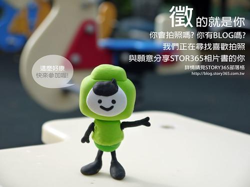 STORY365-A5相片書徵選活動