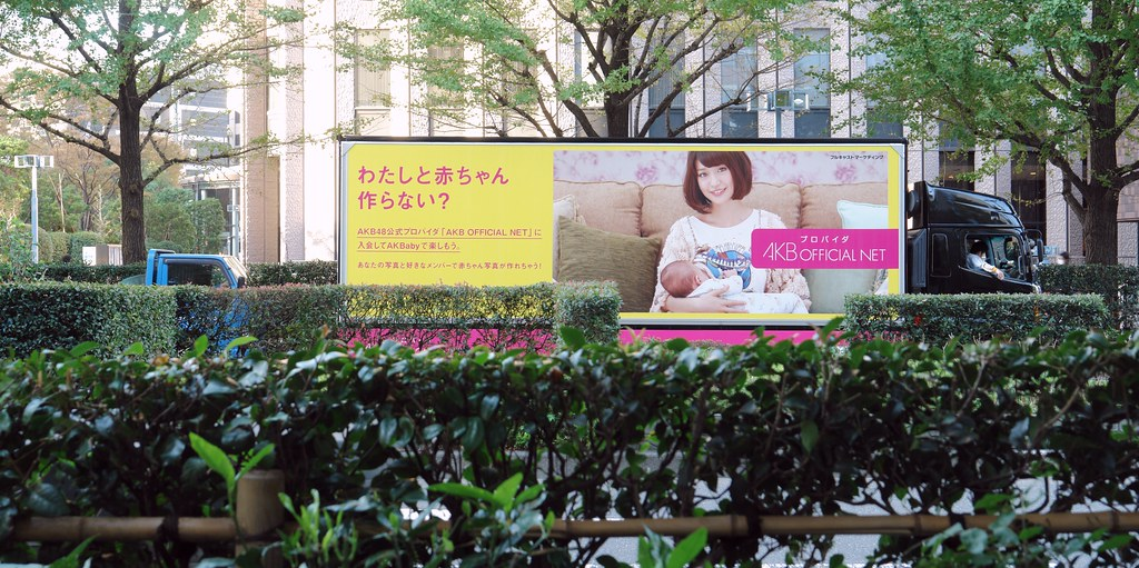"AKB48 official ISP ""AKB official net"" : AKBaby AD truck in Shinjuku"