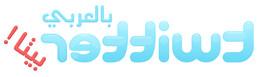 twitter arabe