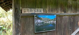 三宅岳 写真展1