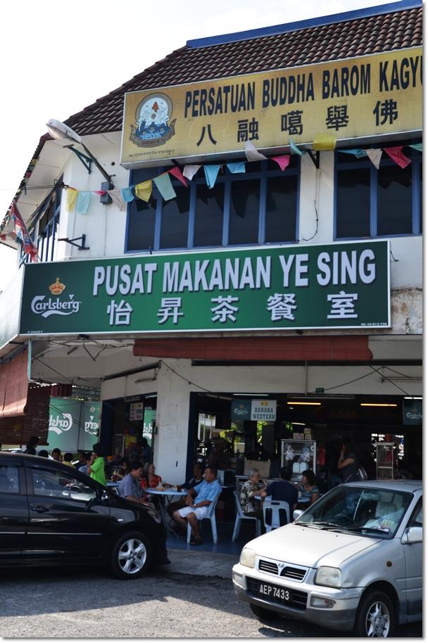 Pusat Makanan Ye Sing @ Simee, Ipoh