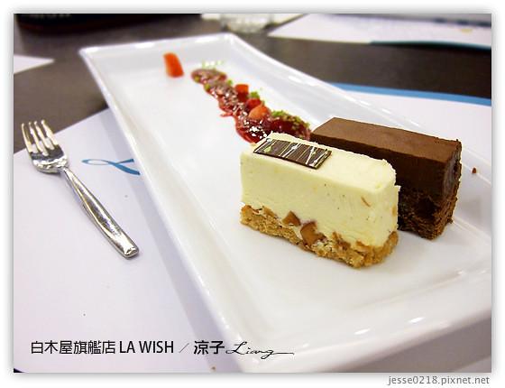 白木屋旗艦店 LA WISH 2