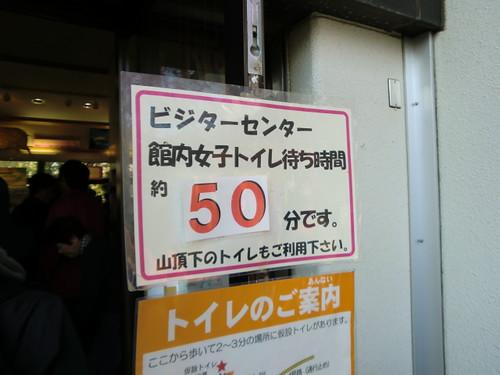 高尾山20111124-072