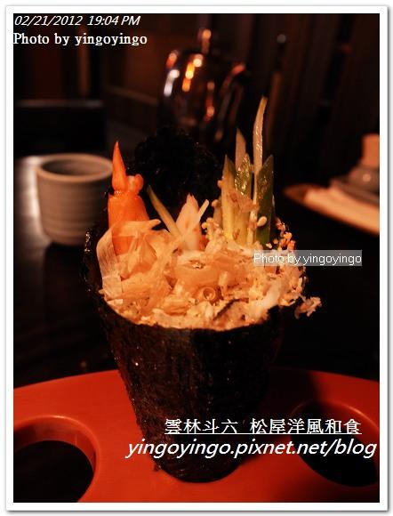 雲林斗六_松屋洋風和食20120221_R0059872