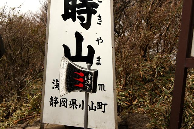 20111112_金時山_0035