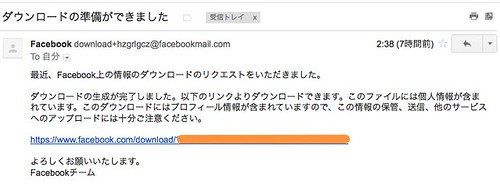 Gmail - ダウンロードの準備ができました