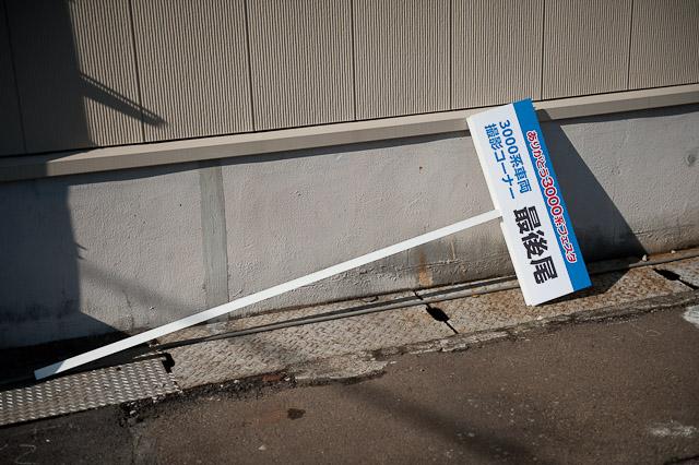 京王電鉄井の頭線 ありがとう3000系フェスタ 最後尾