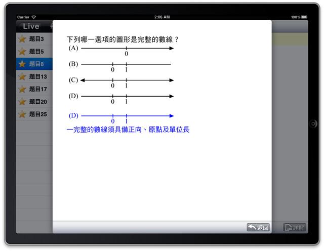 Live iPad App─我的精選之詳解畫面