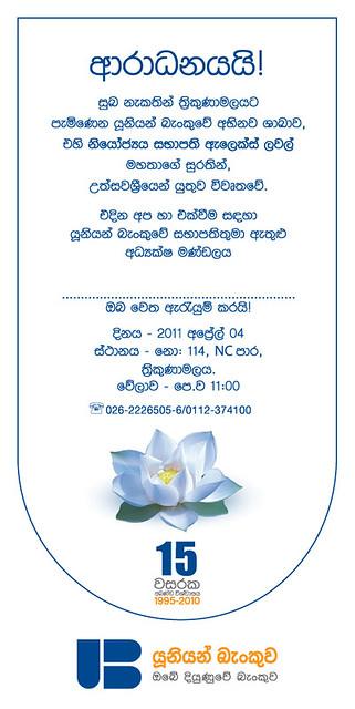 Invitation Card Designs Sinhala Cartoon