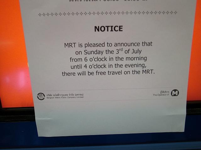 <p>選挙の投票日、MRTは無料です!<br /> 選挙権のない旅行者であっても無料!!ラッキー</p>