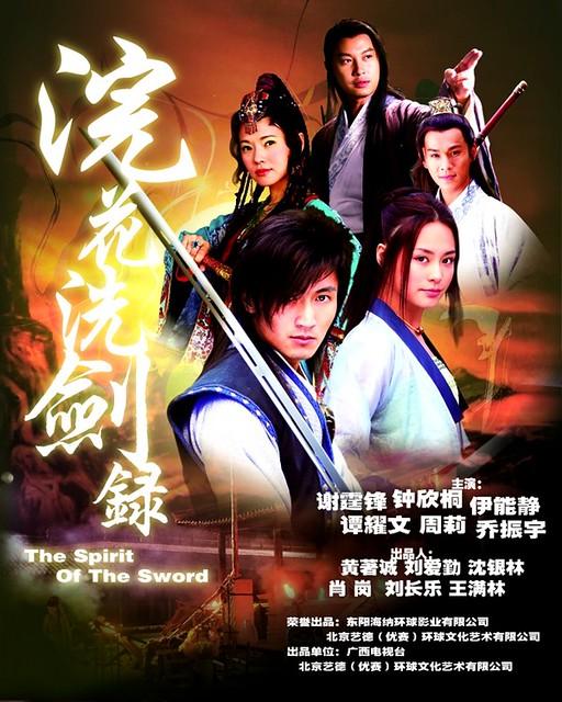 poster Hồn Kiếm - Hoàn Hoa Tẩy Kiếm Lục