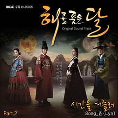 The Moon That Embraces The Sun OST Part. 02