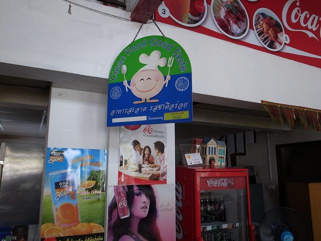<p>b)やはり店内にはこのマーク!</p>