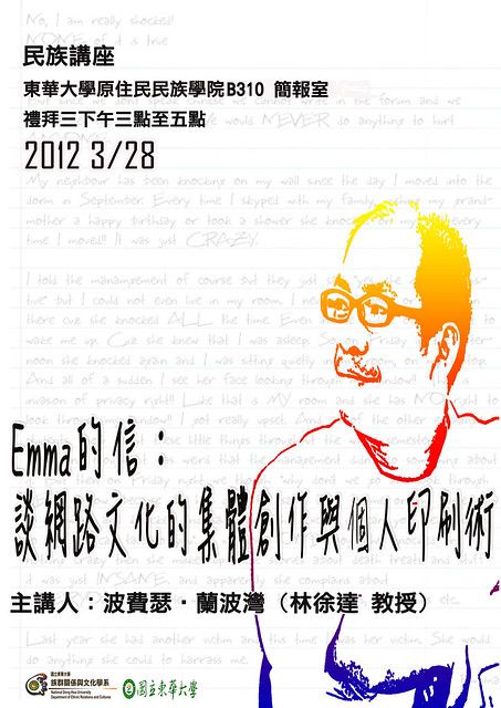 20120328林徐達海報