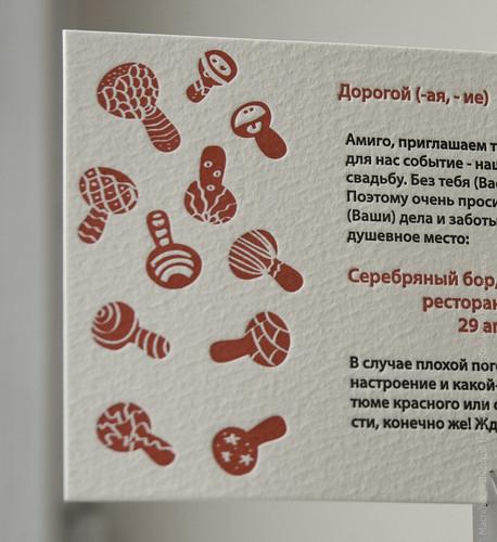 Funny wedding invitation for Nikita & Julia