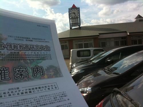 青森県視聴覚・情報教育研究大会。