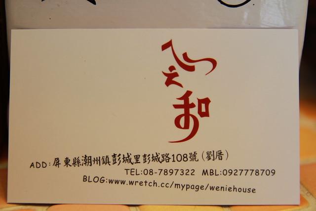 屏東潮州心之和烘培坊地址電話IMG_2297