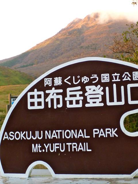 Yufu Japan  city photo : Mt Yufu, Japan | Flickr Photo Sharing!