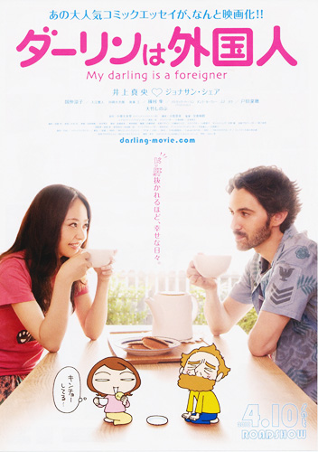 my_darling_is_a_foreigner_1