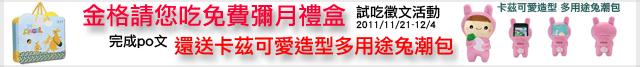 金格彌月禮盒banner