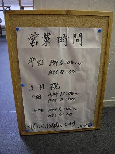 ちゃんぽん『佐世保』@広陵町-07