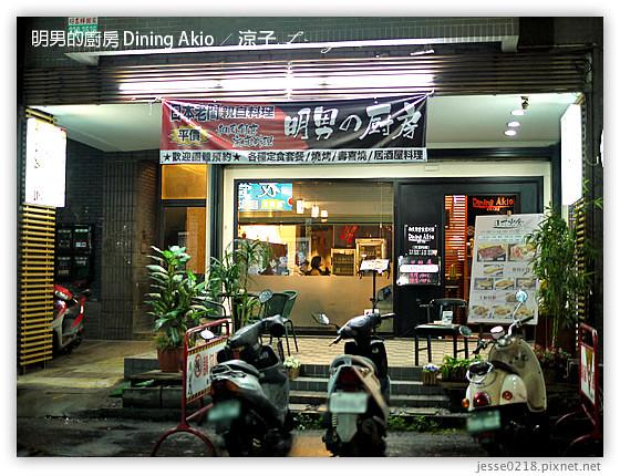 明男的廚房 Dining Akio 10