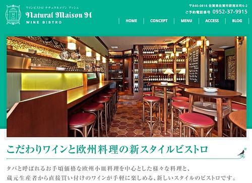 ナチュラルメゾンアッシュ Natural Maison H | 佐賀市の欧州料理のワインビストロ