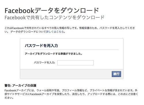 (1) Facebookデータをダウンロード