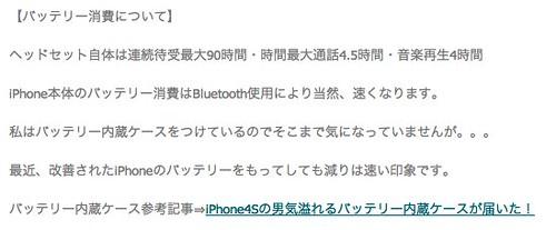 デキるビジネスマンを意識してiPhoneやAndoroid対応のBluetoothヘッドセットを購入した感想と利用シーン | HAYA技