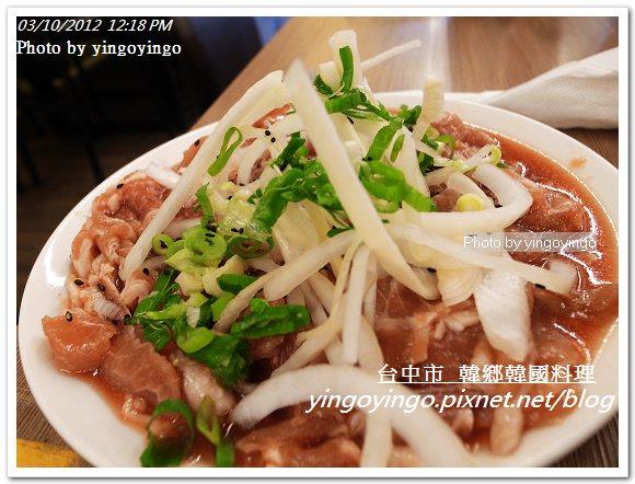 台中市_韓鄉韓國料理20120310_R0060105
