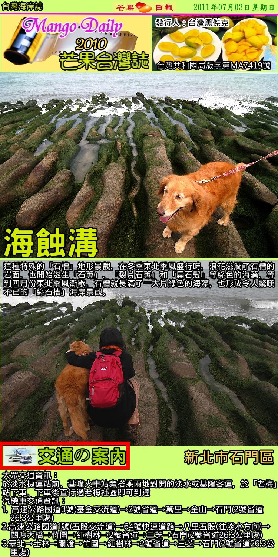110703芒果台灣誌--台灣海岸誌--老梅海岸綠石槽02