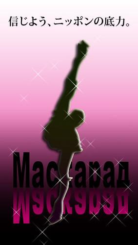 MAO ASADA MASQUERADE image for mobile (TAKE FREE) 浅田真央 仮面舞踏会 - 無料写真検索fotoq