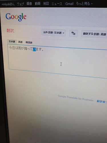 Google translate fail Text2