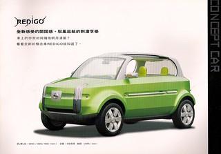 2004 Nissan Show Car