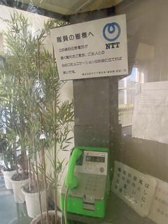 硫黄島 自衛隊基地の厚生館内公衆電話ボックス