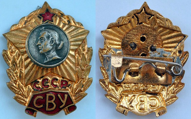 Знак суворовского училища купить 50 копеек 2003 сп цена
