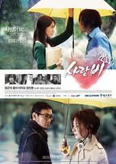 Love Rain (爱情雨) 사랑비 / Sa-rang-bi