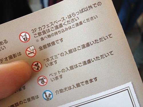 ネズミ禁止