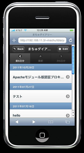 tDiary on jQuery.mobile (toppage)