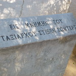 Greek war memorial plaques?