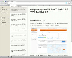 GoogleリーダーをReeder風にするChrome拡張機能「Reeder for Chrome」を試す