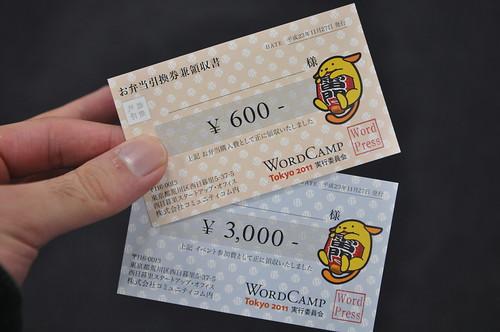 WordCamp Tokyo 2011_016