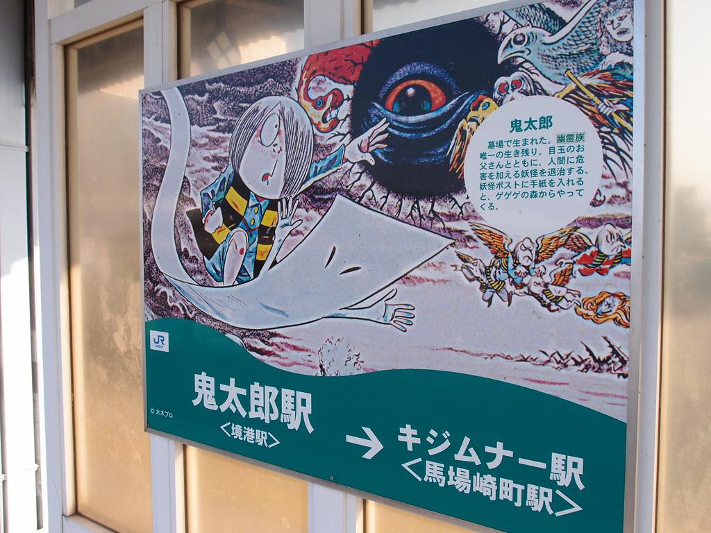 境港駅/Sakaiminato Station