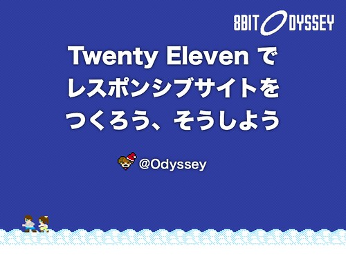 Twenty Eleven でレスポンシブサイトをつくろう、そうしよう