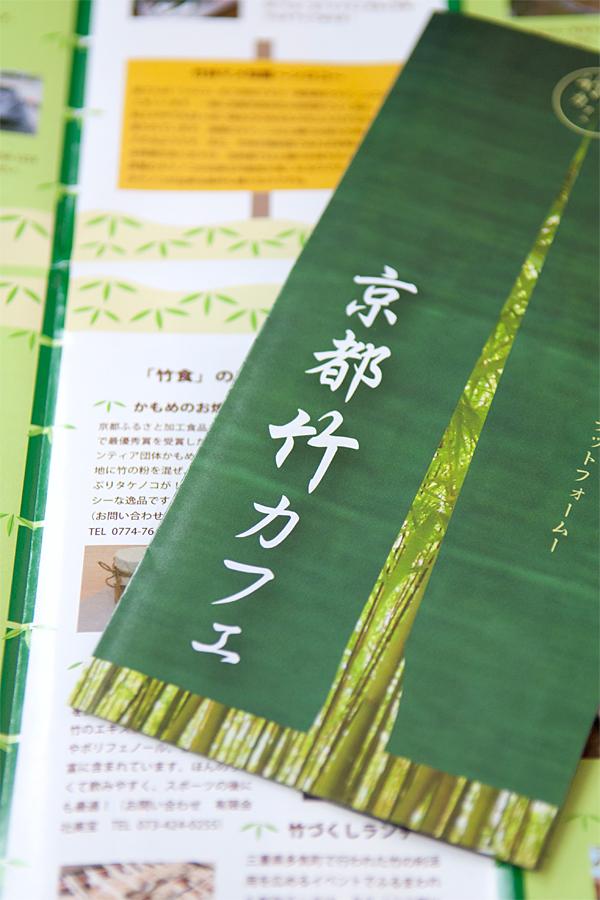 京都竹カフェ