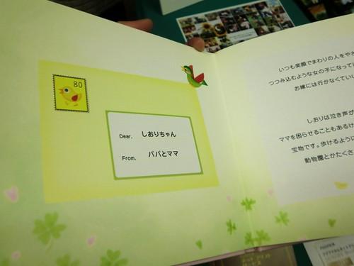 20120319フジフイルムフォトブック-064