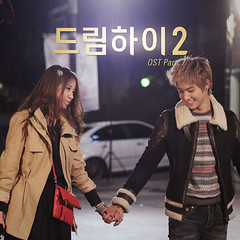 Dream High 2 / 드림하이 2 Original Soundtracks (OST) Part 7