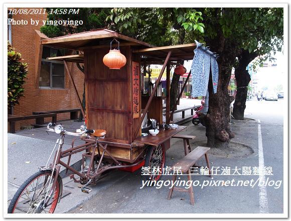 雲林虎尾_三輪仔滷大腸麵線20111008_R0042654