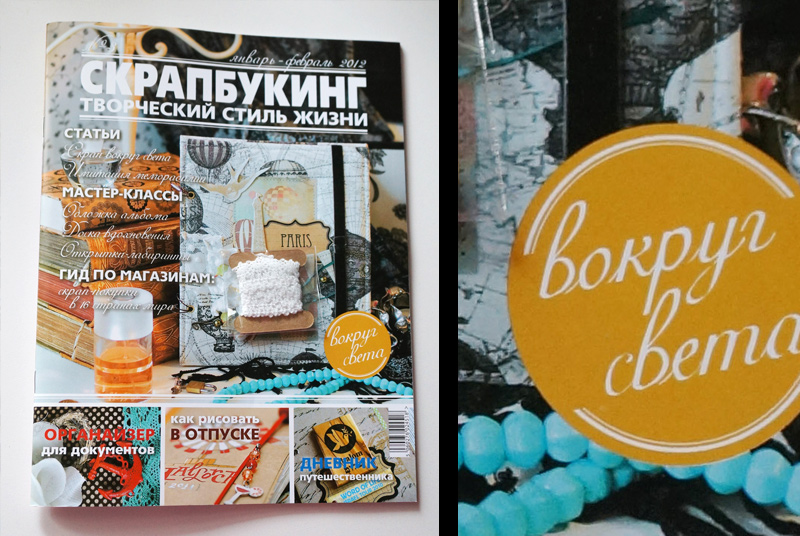 """Scrapbooking"" magazine, Moscow"